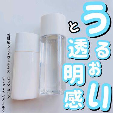 リファイニング ミルク/雪肌精CLEAR WELLNESS/乳液を使ったクチコミ(1枚目)