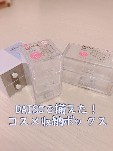 ペンスタンド付き 小物用引き出し/DAISO/その他を使ったクチコミ(1枚目)