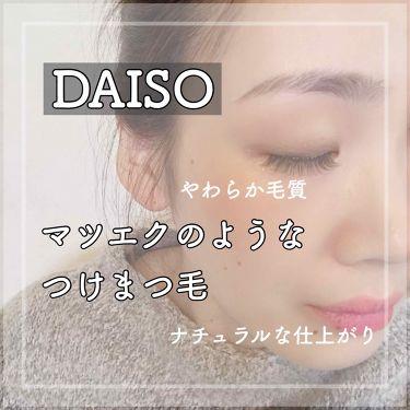 ミッシュブルーミン コラボアイラッシュ/DAISO/つけまつげを使ったクチコミ(1枚目)