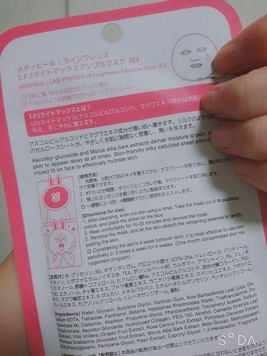 ラインフレンズI.P.IライトマックスアンプルマスクJEX/MEDIHEAL/シートマスク・パックを使ったクチコミ(3枚目)
