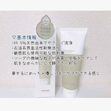ソーダ洗顔料(Cleansing Soda Foam) /MANYO FACTORY/洗顔フォームを使ったクチコミ(2枚目)