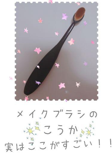 歯ブラシ型メイクブラシ/DAISO/メイクブラシを使ったクチコミ(1枚目)