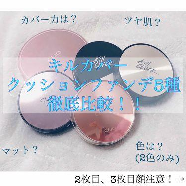 キルカバー コンシールクッション/CLIO/その他ファンデーションを使ったクチコミ(1枚目)