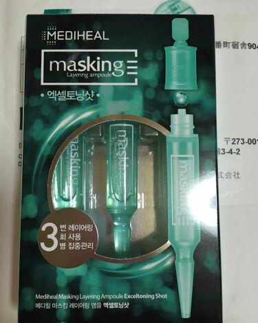 マスキング レイアリング アンプル /MEDIHEAL/美容液を使ったクチコミ(1枚目)
