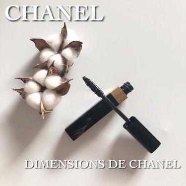 ディマンシオン ドゥ シャネル/CHANEL/マスカラを使ったクチコミ(1枚目)