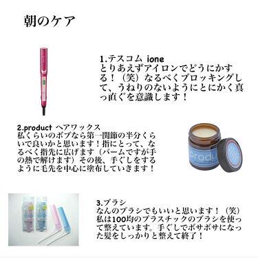 ヘアワックス/ザ・プロダクト/ヘアワックス・クリームを使ったクチコミ(5枚目)
