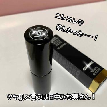 ボーム エサンシエル/CHANEL/ハイライトを使ったクチコミ(1枚目)