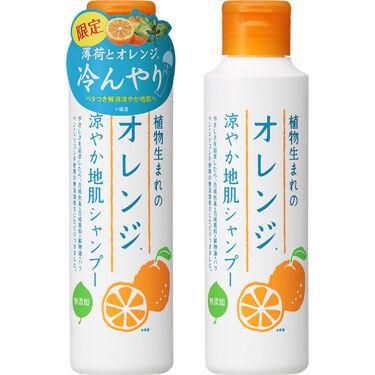 2021/4/21発売 石澤研究所 植物生まれのオレンジ涼やか地肌シャンプー