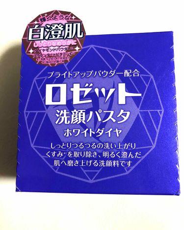 Mokoさんの「ロゼットロゼット洗顔パスタ ホワイトダイヤ<洗顔フォーム>」を含むクチコミ