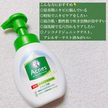 薬用ふわふわな泡洗顔/メンソレータム アクネス/泡洗顔を使ったクチコミ(2枚目)