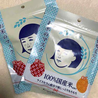 Azukiさんの「毛穴撫子お米のマスク<シートマスク・パック>」を含むクチコミ