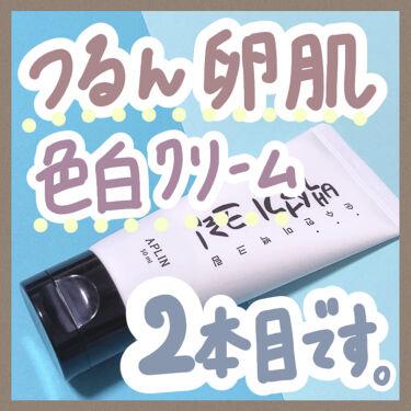 シロモチクリーム/APLIN/化粧下地を使ったクチコミ(1枚目)