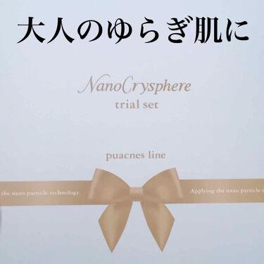 yuna*毎日投稿* on LIPS 「ナノ技術で浸透力が高いサイエンスコスメ🍀大人のトラブル肌に潤い..」(1枚目)