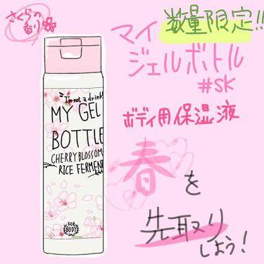 29rabbitさんの「COSME RECIPEマイジェルボトル さくら<ボディ保湿>」を含むクチコミ