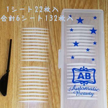ダブルアイリキッド/AB/二重まぶた用アイテムを使ったクチコミ(3枚目)