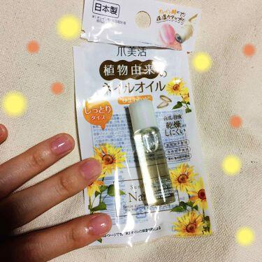 爪美活ネイルオイル/DAISO/ネイルケアを使ったクチコミ(1枚目)