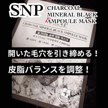 Charcoal Mineral Black Ampoule Mask /SNP/シートマスク・パックを使ったクチコミ(1枚目)