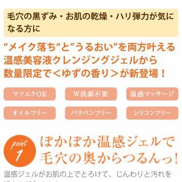 シュシュモア ホットクレンジングジェル/Jeuneforce(ジュネフォース) by 桃谷順天館/クレンジングジェルを使ったクチコミ(2枚目)