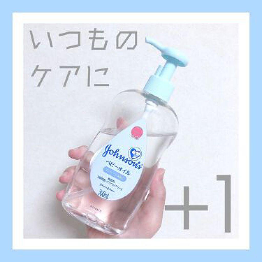 【決定版】ベビーオイルの使い方!保湿だけじゃない活用方法とおすすめベビーオイル10選のサムネイル