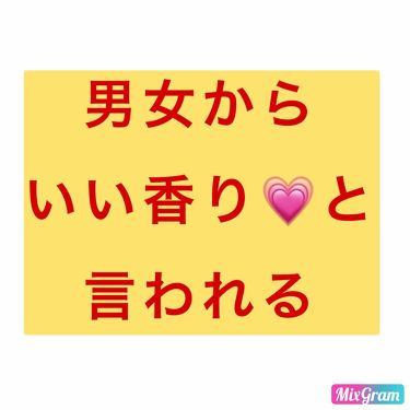 m♡cさんの「ローラ メルシエホイップトボディクリーム アンバーバニラ<ボディクリーム・オイル>」を含むクチコミ