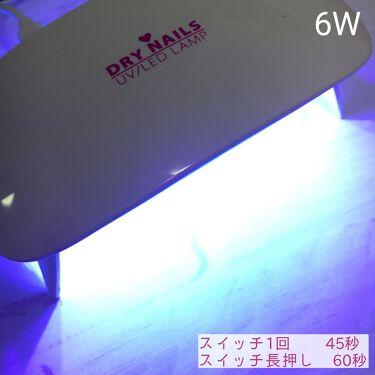 UV LED ネイルライト/WATTS/ネイル用品を使ったクチコミ(3枚目)