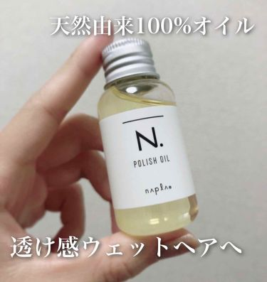 N. ポリッシュオイル/N./その他スタイリングを使ったクチコミ(1枚目)