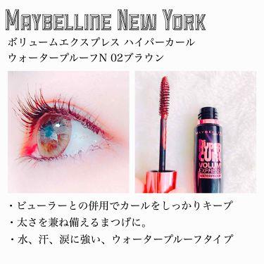 ボリューム エクスプレス マスカラ/MAYBELLINE NEW YORK/マスカラを使ったクチコミ(1枚目)