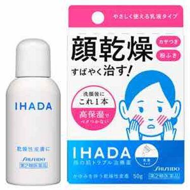 撫子さんの「イハダドライキュア乳液(医薬品)<その他>」を含むクチコミ