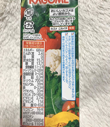 野菜一日これ一杯/カゴメ/ドリンクを使ったクチコミ(2枚目)
