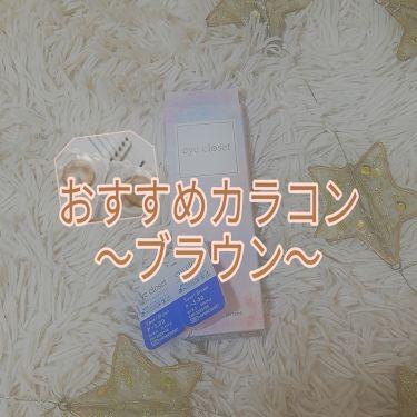 スウィートシリーズ  スウィートブラウン/eye closet/その他を使ったクチコミ(1枚目)