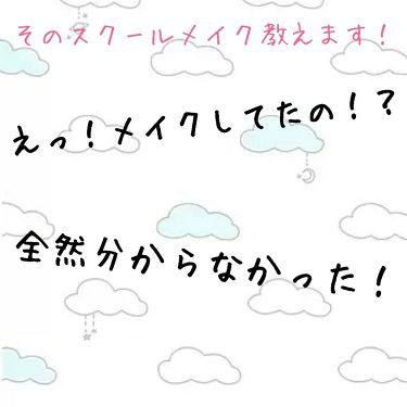 Ruiさんの「キャンメイククリアコートマスカラ<マスカラ下地・トップコート>」を含むクチコミ