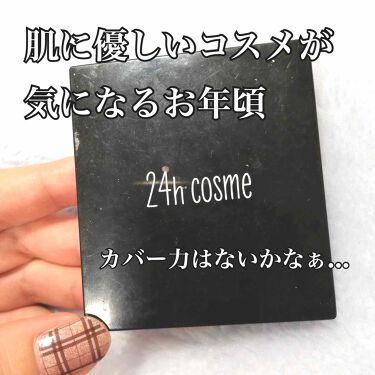 24 ミネラルパウダーファンデ(プチサイズ)/24h cosme/パウダーファンデーションを使ったクチコミ(1枚目)