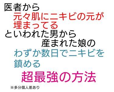 ニキビパッチ/その他スキンケアを使ったクチコミ(1枚目)