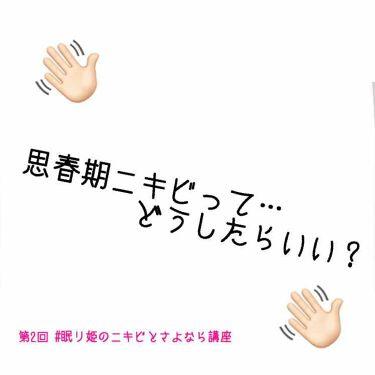 眠リ姫さんの「ナチュリエスキンコンディショナー(ハトムギ化粧水)<化粧水>」を含むクチコミ