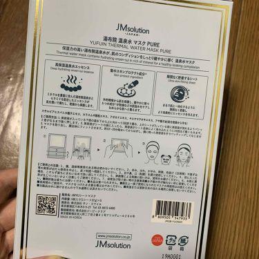 湯布院 温泉水マスク/JM Solution/シートマスク・パックを使ったクチコミ(2枚目)