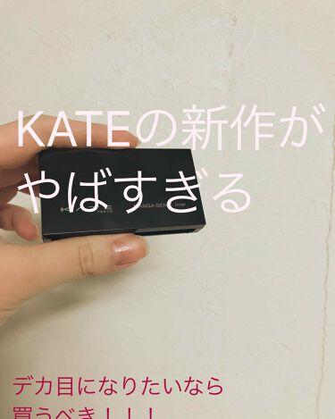 マンガジェニックライナー/KATE/ペンシルアイライナーを使ったクチコミ(1枚目)