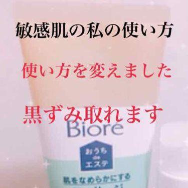 ♡里瀬♡さんの「ソフティモ薬用ホワイト クレンジングウォッシュ<その他クレンジング>」を含むクチコミ
