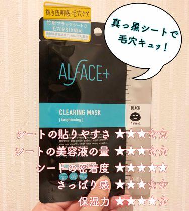 クリアリングマスク/ALFACE+(オルフェス)/シートマスク・パックを使ったクチコミ(2枚目)