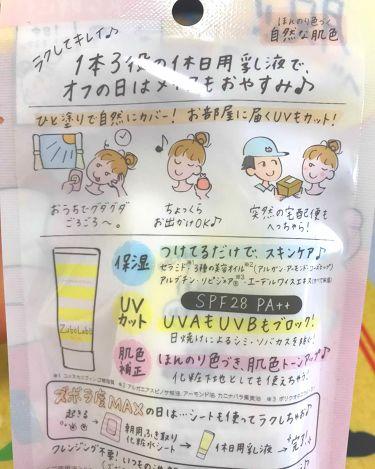 休日用乳液 UV/ズボラボ/日焼け止め(顔用)を使ったクチコミ(2枚目)