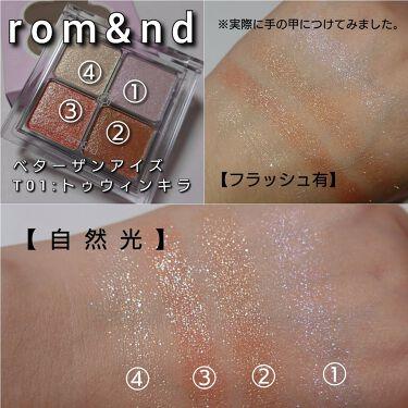 ベターザンアイズ/rom&nd/パウダーアイシャドウを使ったクチコミ(4枚目)