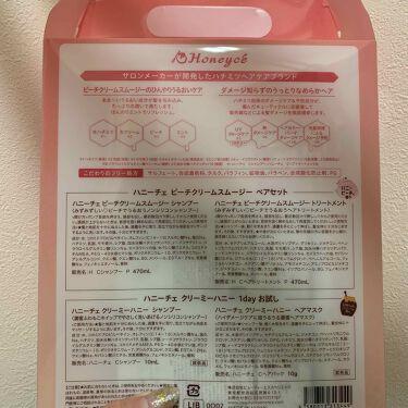 ハニーチェ ピーチクリームスムージー ペアセット/Honeycé/シャンプー・コンディショナーを使ったクチコミ(3枚目)