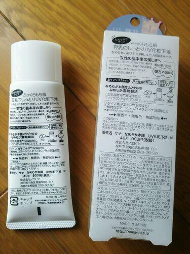 UV化粧下地 N/なめらか本舗/化粧下地を使ったクチコミ(2枚目)