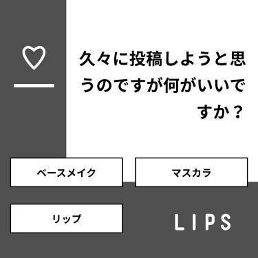 菜摘 on LIPS 「【質問】久々に投稿しようと思うのですが何がいいですか?【回答】..」(1枚目)