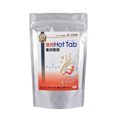 薬用ホットタブ 重炭酸湯Classic 45錠