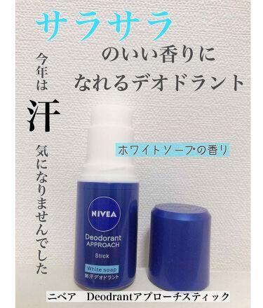 ニベア デオドラント アプローチ スティック ホワイトソープの香り/ニベア/デオドラント・制汗剤を使ったクチコミ(1枚目)