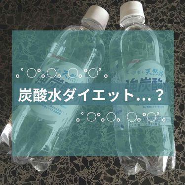 あいうえ@フォロバ100 on LIPS 「炭酸水のご紹介✨⭕️炭酸水のメリット1.疲労回復疲労物質の「乳..」(1枚目)