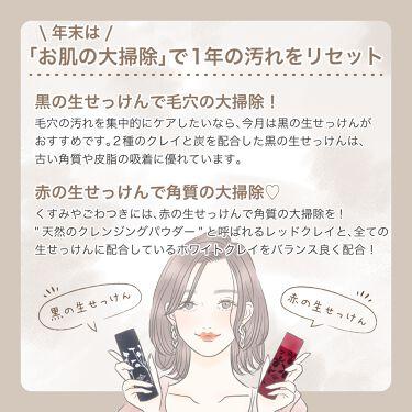 生せっけん スティック [ブラック] シトラス/Ruam Ruam(ルアンルアン)/洗顔石鹸を使ったクチコミ(1枚目)
