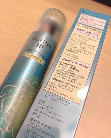 ソフィーナ iP ベースケア エッセンス <土台美容液>/SOFINA iP/美容液を使ったクチコミ(3枚目)