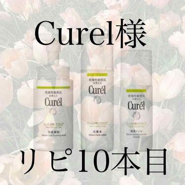 皮脂トラブルケア 保湿ジェル/Curel/乳液を使ったクチコミ(1枚目)