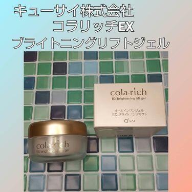 EX ブライトニングリフトジェル/コラリッチ/オールインワン化粧品を使ったクチコミ(1枚目)